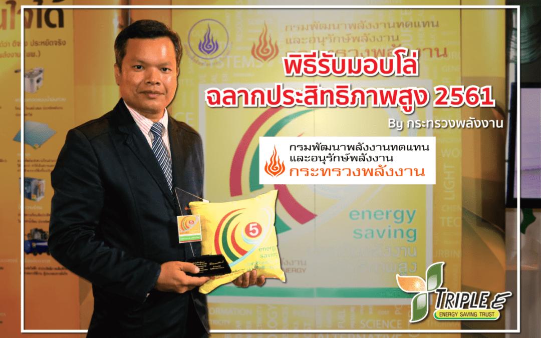 พิธีมอบฉลากประหยัดพลังงานประสิทธิภาพสูงเบอร์ 5 ประจำปี 2561 (ฮีทปั๊มความร้อน)