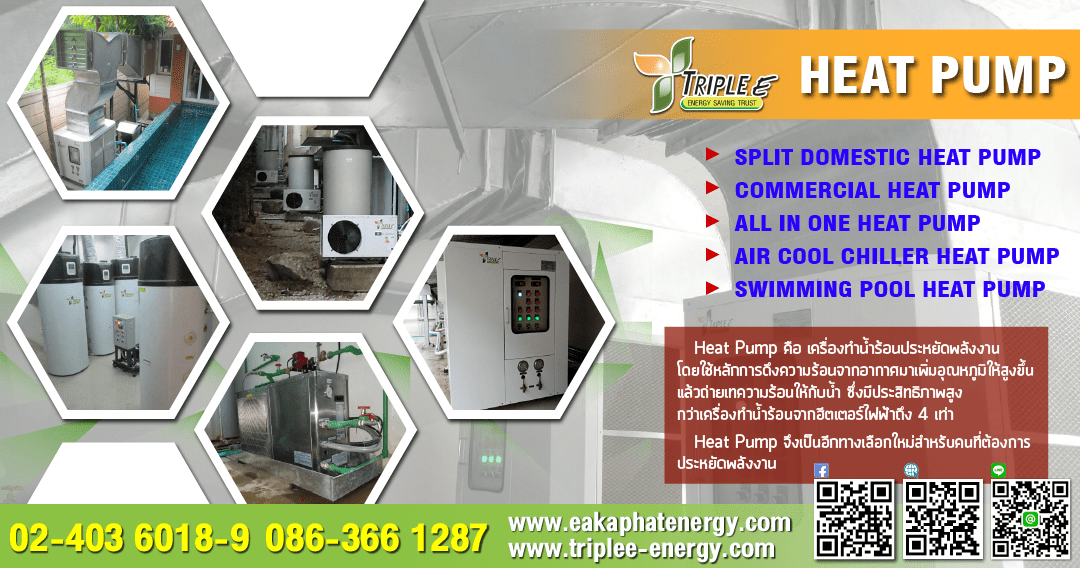 Heat Pump By Triple E
