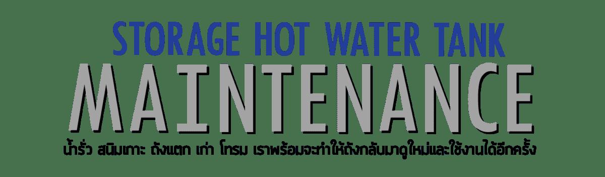ซ่อมถังน้ำร้อน Service&Maintenance Storage Hot Water Tank - Triple E