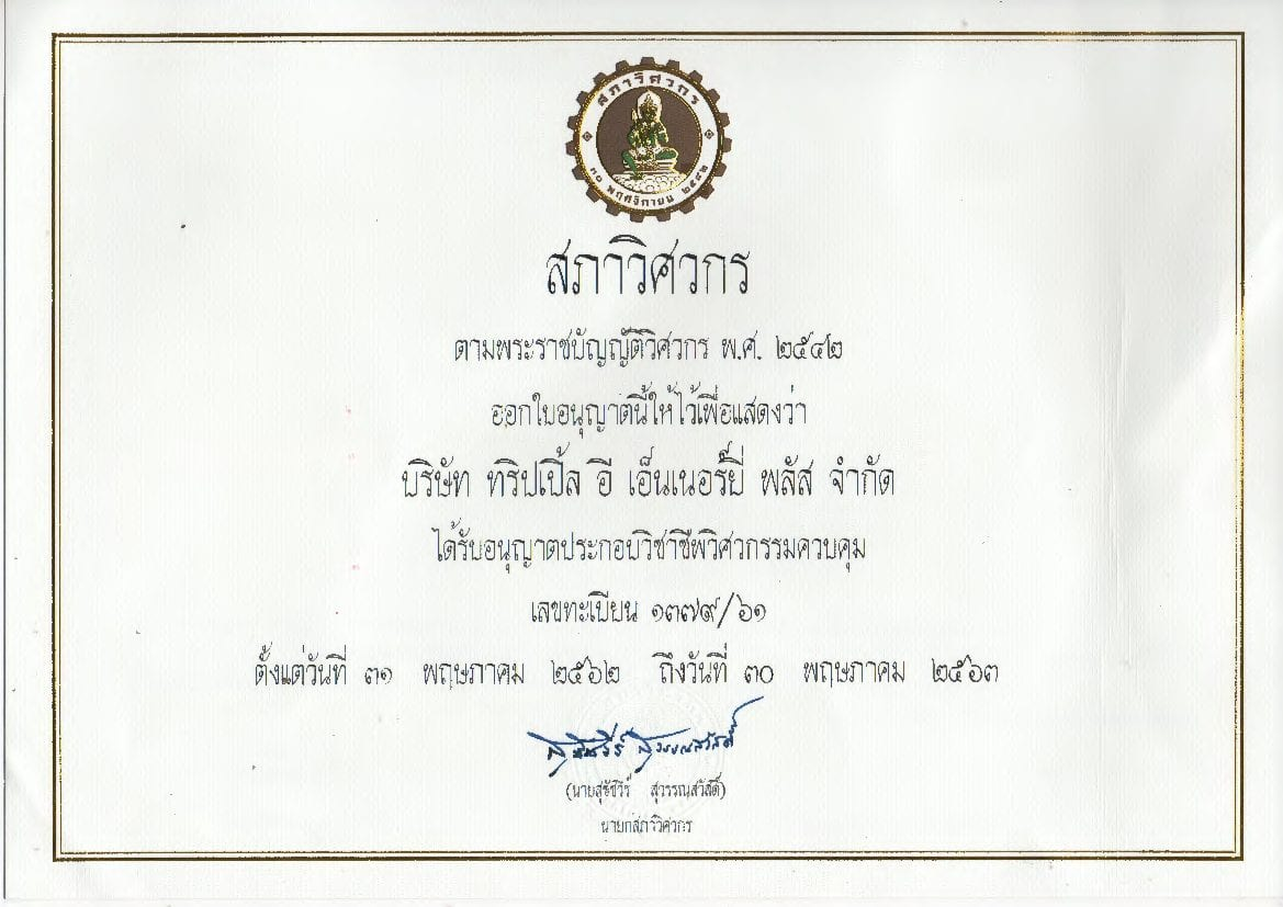 Certificate-2019_Page_1