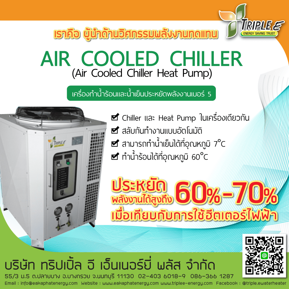 air-cool-chill