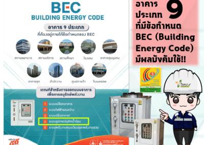 อาคาร 9 ประเภทที่พพ. มีข้อกำหนดใช้ BEC