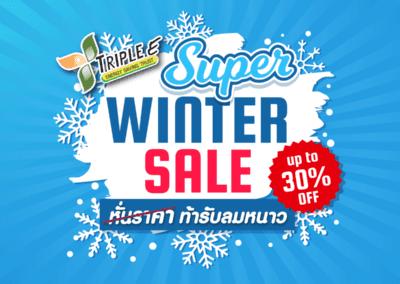 🎊Promotion ต้อนรับลมหนาว Super Winter Sale 30%OFF☃️