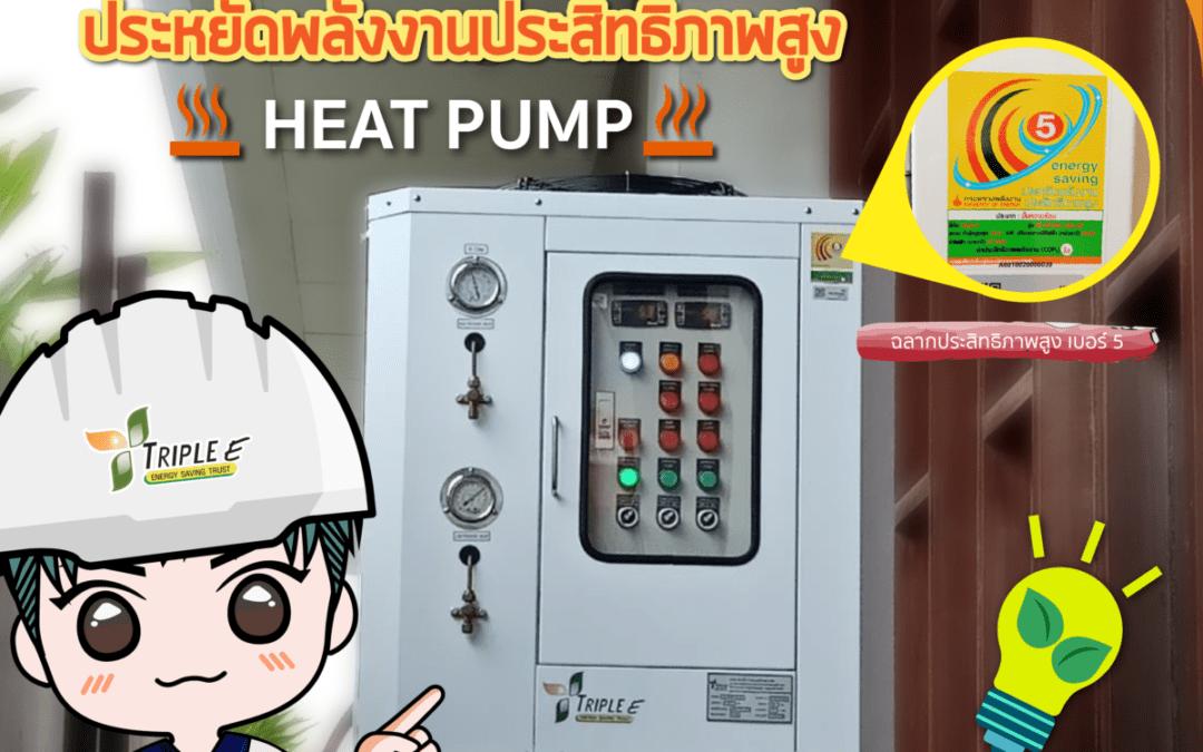 รู้จักดู รู้จักเลือก Heat Pump