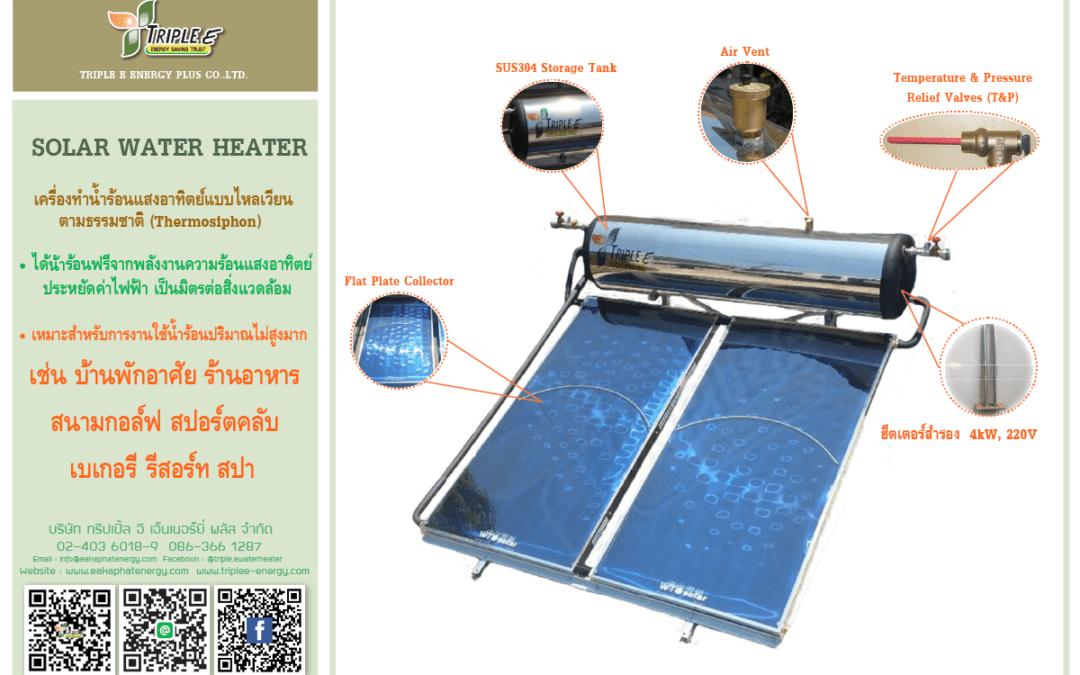 Solar Water Heater ประกอบด้วยอะไรบ้าง??