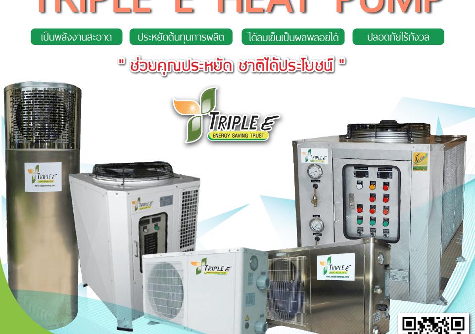 Heat Pump แบบไหนที่เหมาะกับคุณ‼️