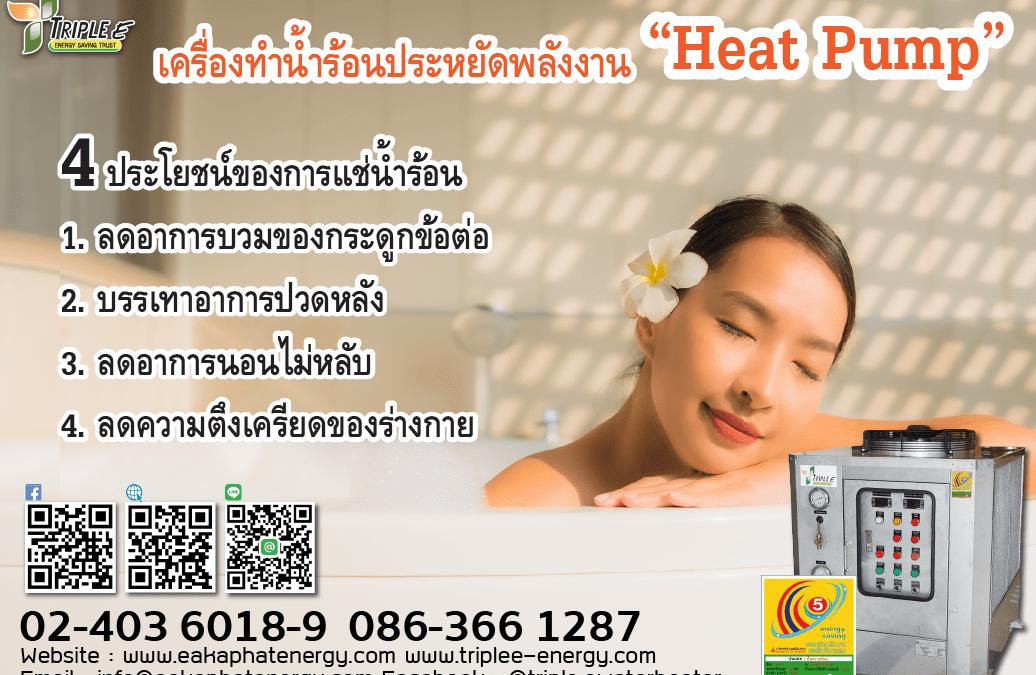 4 ประโยชน์ของการแช่น้ำอุ่น -Heat Pump ประหยัดพลังงานเบอร์ 5 (ฮีทปั๊ม)