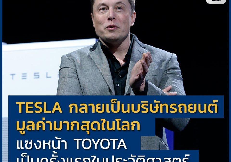สัญญาณที่บ่งบอกในอนาคต ของโลกแห่งพลังงาน โลกแห่งไฟฟ้า