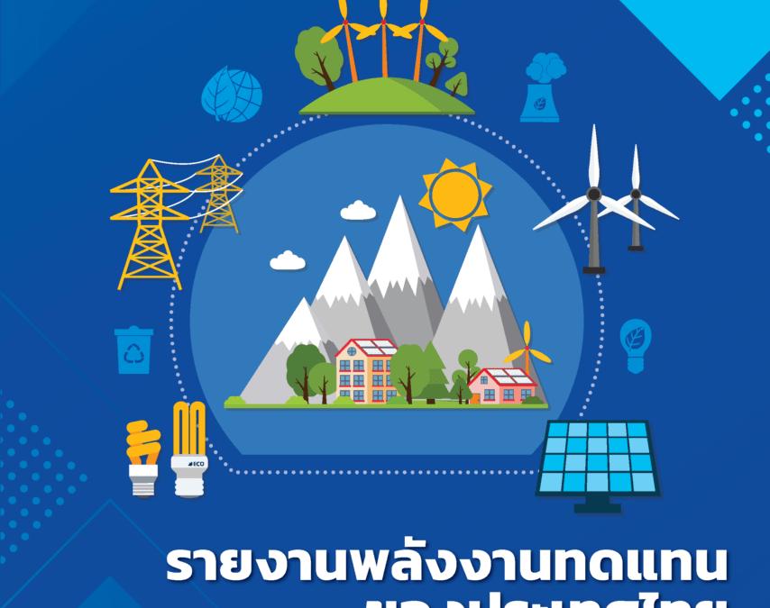 รายงานสถิติพลังงานทดแทนของประเทศไทย2562